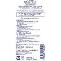 コスメテックスローランド アルコール 手指消毒剤 薬用ハンドジェル 485mL 1箱(6本入)