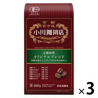 【コーヒー豆】小川珈琲店 有機珈琲 オリジナルブレンド 1セット(170g×3袋)