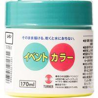 ターナー色彩 イベントカラー レモン 170ML 247672850000 1個(直送品)