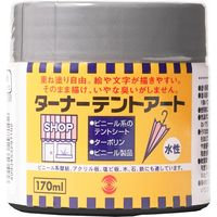 ターナー色彩 テントアート 黒 170ML 247673510000 1個(直送品)
