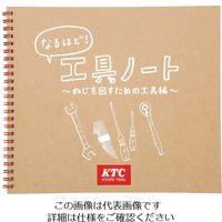 京都機械工具 .なるほど!工具ノート YG-109 1冊(直送品)