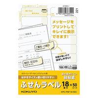 コクヨ はがきサイズで使い切りやすい<ふせんラベル>(18面・イエロー)KPC-PSF18-50Y 1袋(50枚入)
