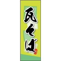 のぼり旗 瓦そば 03 W600×H1800mm 2枚セット 田原屋(直送品)