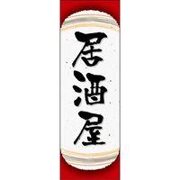 のぼり旗 居酒屋 06 W600×H1800mm 2枚セット 田原屋(直送品)