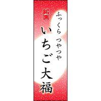 のぼり旗 いちご大福 05 W600×H1800mm 2枚セット 田原屋(直送品)