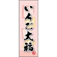 のぼり旗 いちご大福 06 W600×H1800mm 2枚セット 田原屋(直送品)