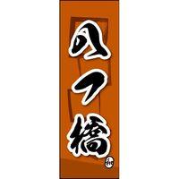 のぼり旗 八つ橋 05 W600×H1800mm 2枚セット 田原屋(直送品)