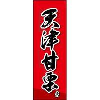 のぼり旗 天津甘栗 04 W600×H1800mm 2枚セット 田原屋(直送品)