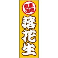 のぼり旗 落花生 01 W600×H1800mm 2枚セット 田原屋(直送品)