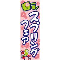 のぼり旗 スプリングフェア 02 W600×H1800mm 2枚セット 田原屋(直送品)
