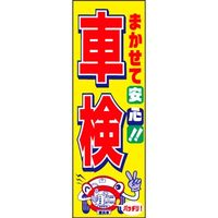 のぼり旗 車検受付中 03 W600×H1800mm 2枚セット 田原屋(直送品)