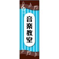 のぼり旗 音楽教室 01 W600×H1800mm 2枚セット 田原屋(直送品)