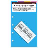 レイメイ藤井 ダ・ヴィンチ リフィル mini5サイズ カラーインデックス 4区分 DMR347 1セット(5冊)(直送品)