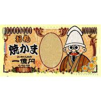 よっちゃん食品工業 1枚お札焼かま 4903041300404 1箱(10枚入)(直送品)