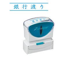シヤチハタ ビジネス印 キャップレスB型 藍 銀行渡り ヨコ X2-B-101H3 1個(取寄品)