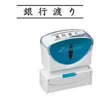 シヤチハタ ビジネス印 キャップレスB型 黒 銀行渡り ヨコ X2-B-101H4 1個(取寄品)