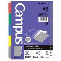 コクヨ ルーズリーフ関連商品(PP製カラー見出しシート) ノ-P996 10個(直送品)