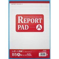 レポート用紙 A罫 50枚×120冊 25-301 1ケース 協和紙工(直送品)