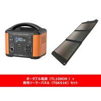 tama's(多摩電子工業 ) ポータブル電源(蓄電池)120W TL108OR ソーラパネルセット