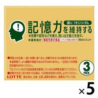 ロッテ 歯につきにくい ガム 板タイプ記憶力を維持するタイプ1セット 3パックり×5個