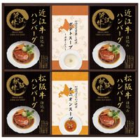 【ギフト包装】 CALM レンジで簡単! 松阪牛・近江牛仕込みハンバーグ詰合せ MHF-EJ 1個(直送品)
