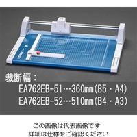 エスコ(esco) 318x700mm ローラーカッター(A3/10枚) 1個 EA762EB-52(直送品)