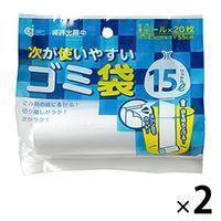 次が使いやすいゴミ袋 15L 半透明 1セット(20枚入×2個) ケミカルジャパン