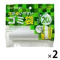 次が使いやすいゴミ袋 20L 半透明 1セット(20枚入×2個) ケミカルジャパン