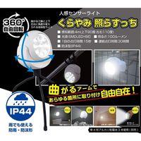 人感センサーライト くらやみ照らすっち ホワイト 30555 2個 トレードワン(直送品)