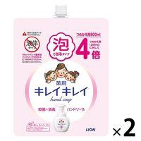 【数量限定】キレイキレイ 薬用泡ハンドソープ シトラスフルーティの香り 詰替 特大 800ml 1セット(2個入)【泡タイプ】