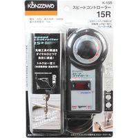 神沢鉄工 スピードコントローラー K15R 1台(直送品)
