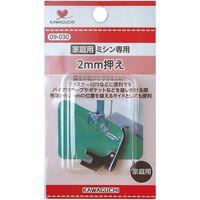 KAWAGUCHI 2mm押え 家庭用(HA) 09-030 1セット(2個)(直送品)