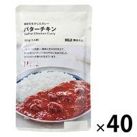 【まとめ買いセット】無印良品 素材を生かしたカレー バターチキン 180g(1人前) 40袋 良品計画<化学調味料不使用>
