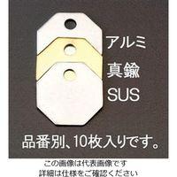 エスコ(esco) 31.7mm タグブランク(真鍮 八角/10枚) 1セット(100枚:10枚×10パック) EA591HK-12(直送品)