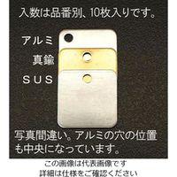エスコ(esco) 32x32mm タグブランク(真鍮 角/10枚) 1セット(100枚:10枚×10パック) EA591HC-12(直送品)