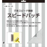 広島 スピードパッチ 小 351-93 1枚(直送品)