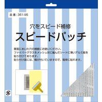 広島 スピードパッチ 大 351-95 1枚(直送品)