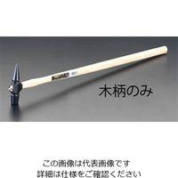エスコ(esco) 390mm 木 柄(EA575WE-11用) 1セット(10本) EA575WE-21(直送品)