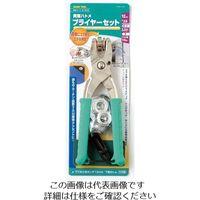 エスコ(esco) 12mm 両面ハトメパンチセット 1セット(3個) EA576MB-112A(直送品)