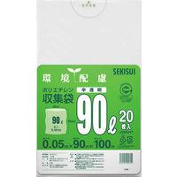 ゴミ袋 STS環境配慮 再生原料100% ポリエチレン収集袋 半透明90L 1袋(20枚入)積水マテリアル
