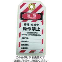 セーフラン安全用品 セーフラン タグアウト用吊タグ(PETラミネート)150×80mm 操作禁止 J2061 206-9039(直送品)