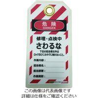 セーフラン安全用品 セーフラン タグアウト用吊タグ(PETラミネート)150×80mm さわるな J2063 206-9041(直送品)