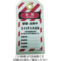 セーフラン安全用品 セーフラン タグアウト用吊タグ(PETラミネート)150×80mm スイッチ入れるな J2064 206-9042(直送品)