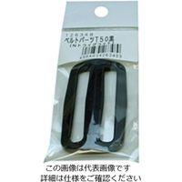 まつうら工業 T50 トライグライト黒 ベルト巾50ミリ用 4984834263489 1セット(6個)(直送品)
