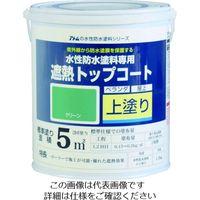 アトムペイント 水性防水塗料専用遮熱トップコート 1.5kg 遮熱グリーン 00001-23041 207-4533(直送品)