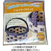 紺屋商事 紙バンドセット 「ショコラバスケット」 4571363290088 1セット(3個)(直送品)