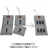 まつうら工業 連番荷札NO.1〜500(500枚) W55XH105ミリ 4984834419282 1個(直送品)