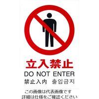 光(ヒカリ) 光 多国語ピクトサイン 立入禁止 TGP2032-3 1枚 195-0173(直送品)