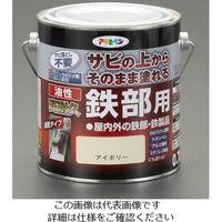 エスコ(esco) 1.6L [油性] 錆止め塗料(黒) 1セット(2個) EA942CG-132(直送品)