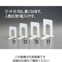 エスコ(esco) 126x160x178mm ブックエンド(ブラック/2枚) 1セット(20枚:2枚×10組) EA954TE-14(直送品)